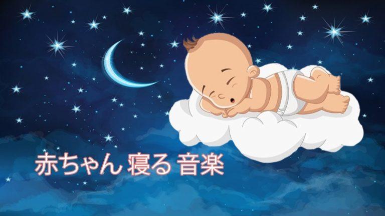 が 音楽 赤ちゃん 泣き 止む